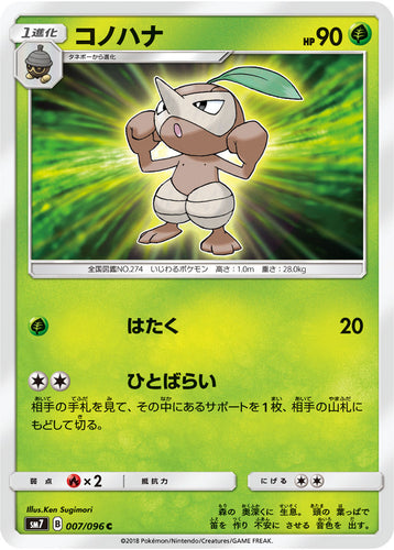 Pokémon card game / PK-SM7-007 C
