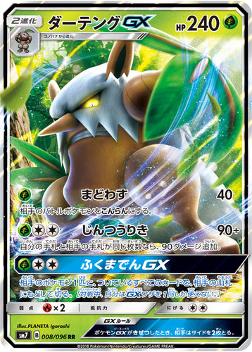 Pokémon card game / PK-SM7-008 RR