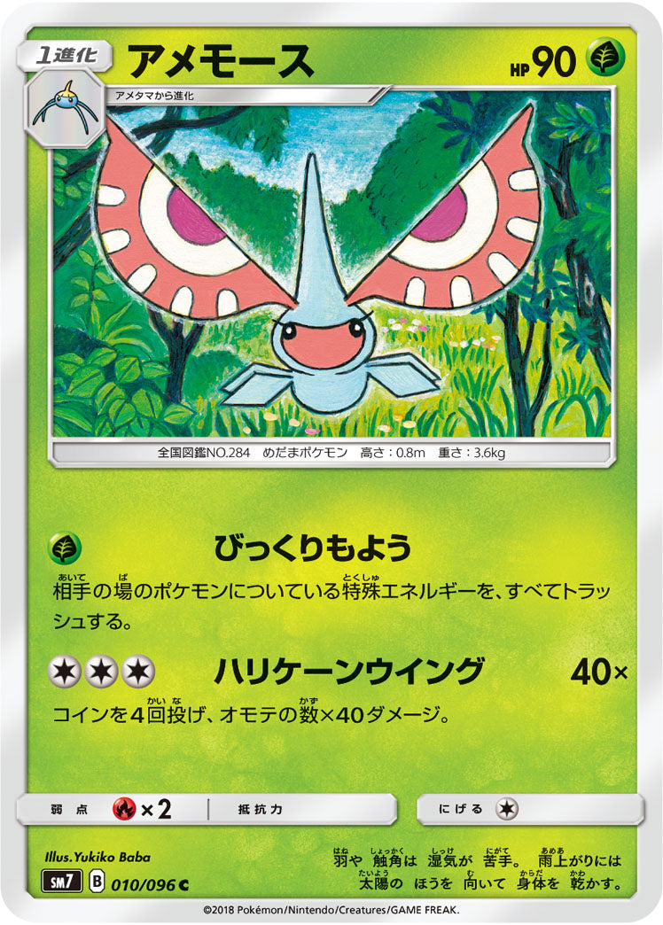 Pokémon card game / PK-SM7-010 C