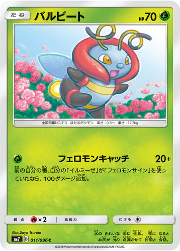 Pokémon card game / PK-SM7-011 C