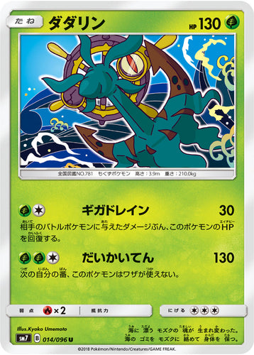 Pokémon card game / PK-SM7-014 U