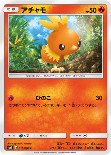 Pokémon card game / PK-SM7-015 C