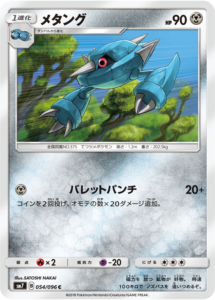 Pokémon card game / PK-SM7-054 C