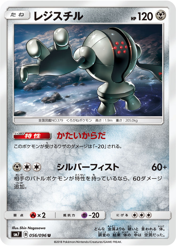 Pokémon card game / PK-SM7-056 U