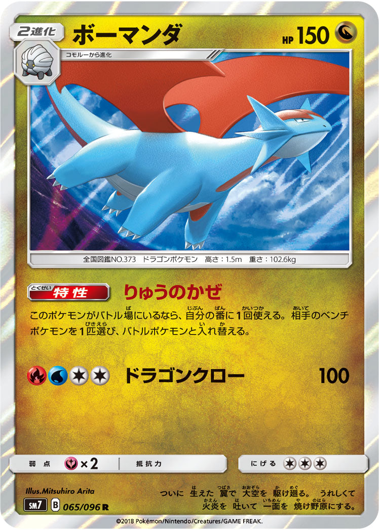 Pokémon card game / PK-SM7-065 R