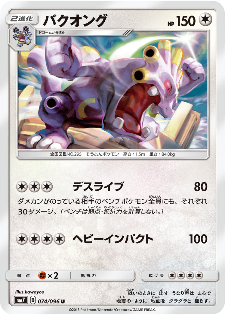 Pokémon card game / PK-SM7-074 U