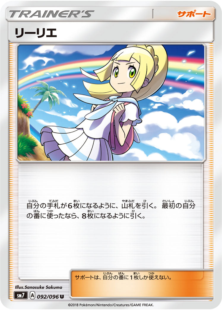 Pokémon card game / PK-SM7-092 U