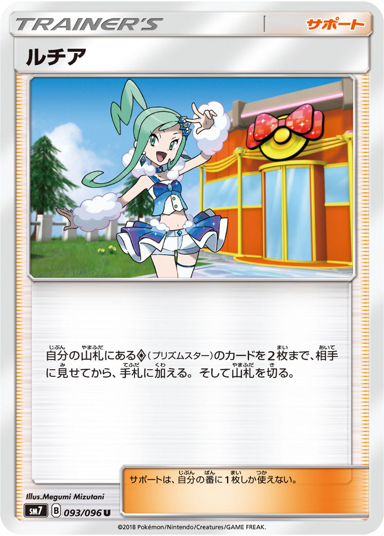 Pokémon card game / PK-SM7-093 U