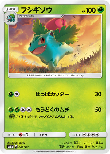 Pokémon card game / PK-SM8b-002/150