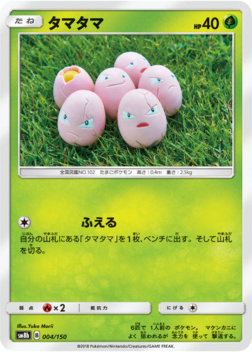 Pokémon card game / PK-SM8b-004/150