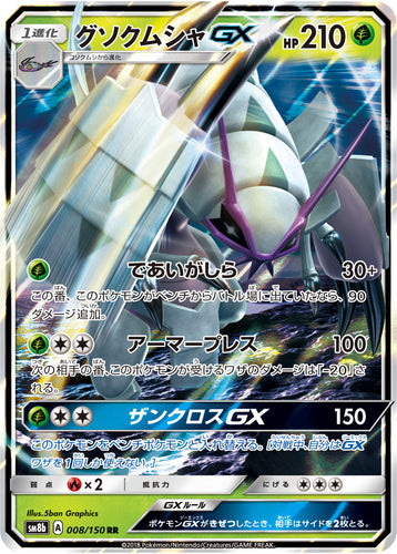 Pokémon card game / PK-SM8b-008/150