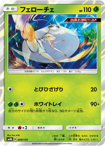 Pokémon card game / PK-SM8b-009/150