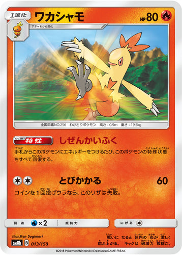 Pokémon card game / PK-SM8b-013/150 Kira