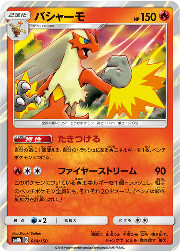 Pokémon card game / PK-SM8b-014/150 Kira