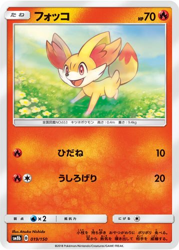 Pokémon card game / PK-SM8b-019/150