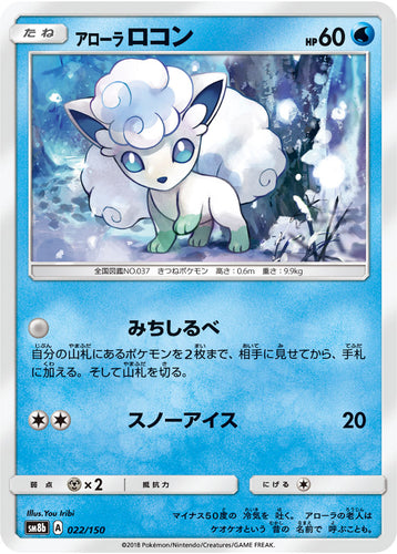 Pokémon card game / PK-SM8b-022/150
