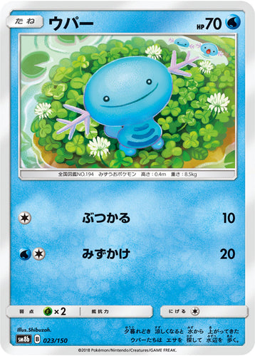 Pokémon card game / PK-SM8b-023/150