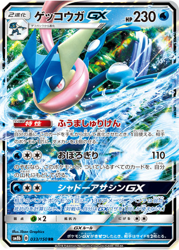 Pokémon card game / PK-SM8b-033/150