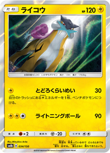 Pokémon card game / PK-SM8b-034/150