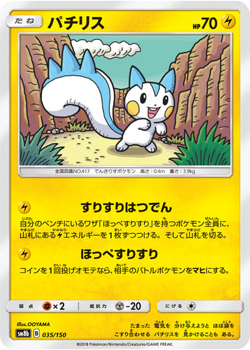 Pokémon card game / PK-SM8b-035/150