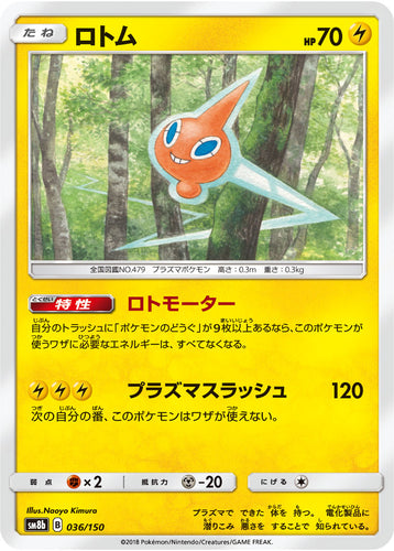 Pokémon card game / PK-SM8b-036/150