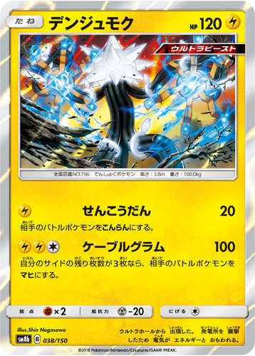 Pokémon card game / PK-SM8b-038/150