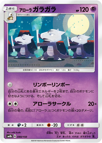 Pokémon card game / PK-SM8b-040/150