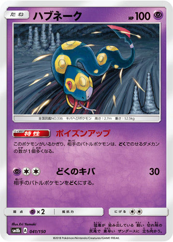 Pokémon card game / PK-SM8b-041/150