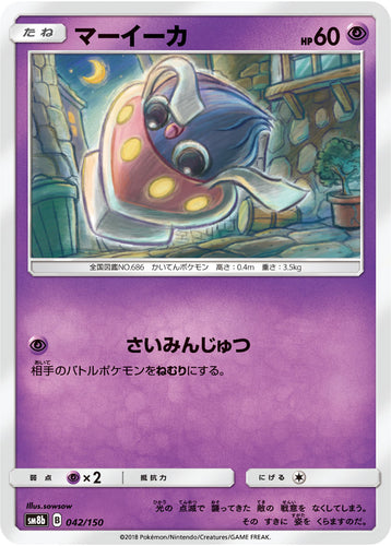 Pokémon card game / PK-SM8b-042/150