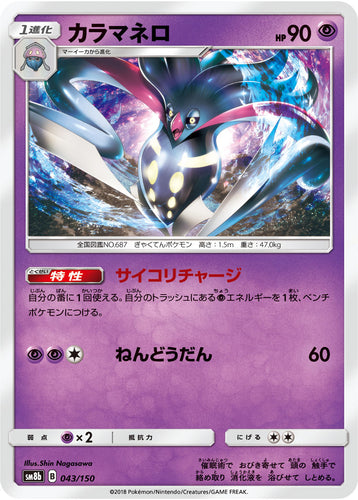 Pokémon card game / PK-SM8b-043/150 Kira