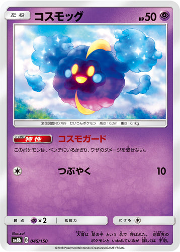 Pokémon card game / PK-SM8b-045/150