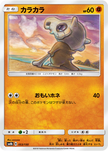 Pokémon card game / PK-SM8b-053/150