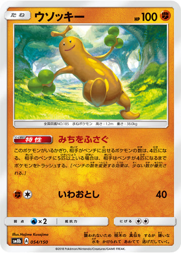 Pokémon card game / PK-SM8b-054/150