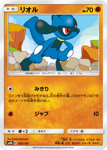 Pokémon card game / PK-SM8b-055/150