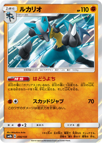 Pokémon card game / PK-SM8b-056/150