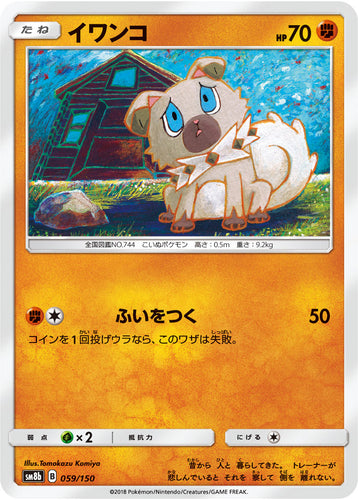 Pokémon card game / PK-SM8b-059/150