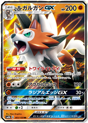 Pokémon card game / PK-SM8b-061/150