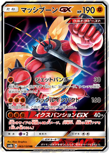 Pokémon card game / PK-SM8b-063/150