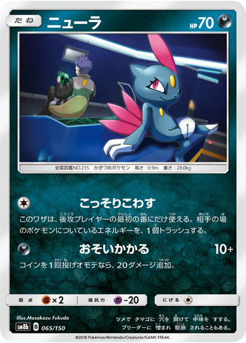 Pokémon card game / PK-SM8b-065/150