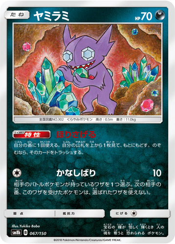 Pokémon card game / PK-SM8b-067/150