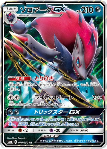 Pokémon card game / PK-SM8b-070/150