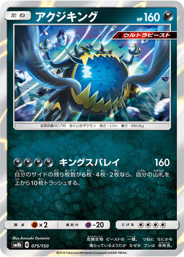Pokémon card game / PK-SM8b-075/150