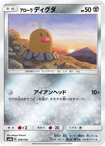 Pokémon card game / PK-SM8b-076/150