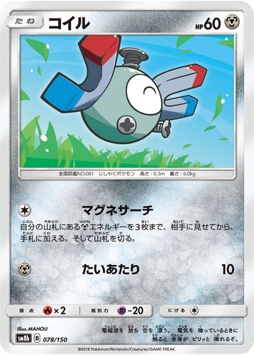 Pokémon card game / PK-SM8b-078/150 Kira