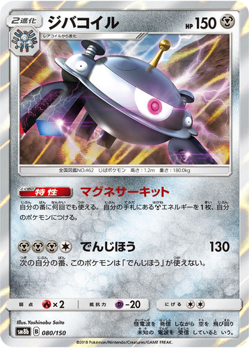 Pokémon card game / PK-SM8b-080/150