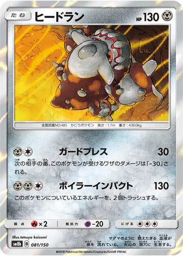 Pokémon card game / PK-SM8b-081/150
