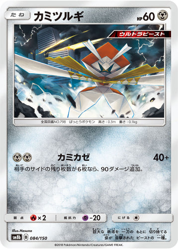 Pokémon card game / PK-SM8b-084/150