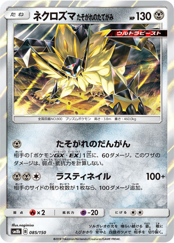 Pokémon card game / PK-SM8b-085/150