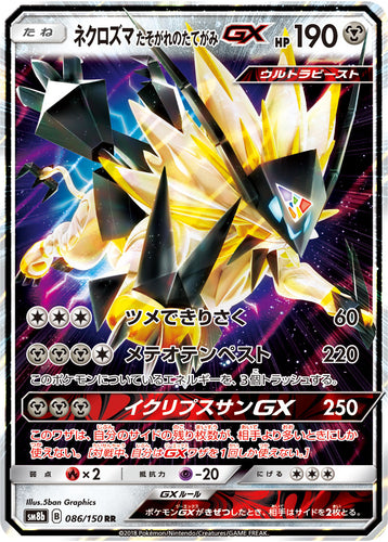 Pokémon card game / PK-SM8b-086/150