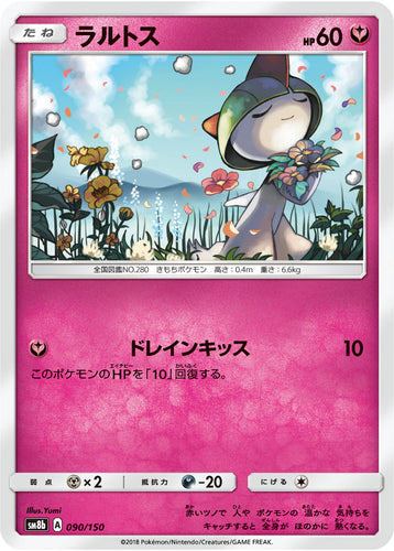Pokémon card game / PK-SM8b-090/150